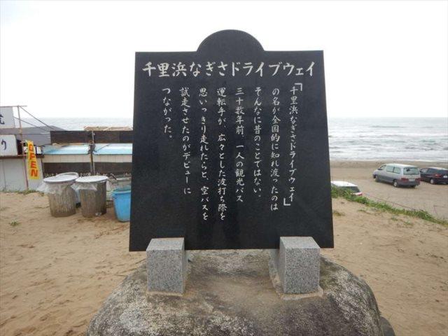 千里浜なぎさドライブウェイの画像
