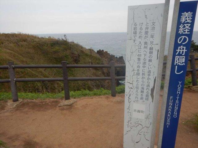 ヤセの断崖の画像3