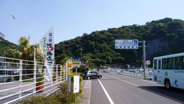 道の駅、山川港活お海道