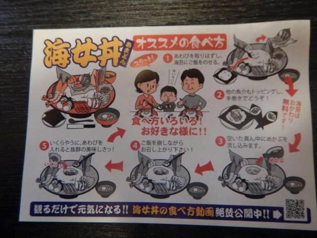 海女丼の食べ方