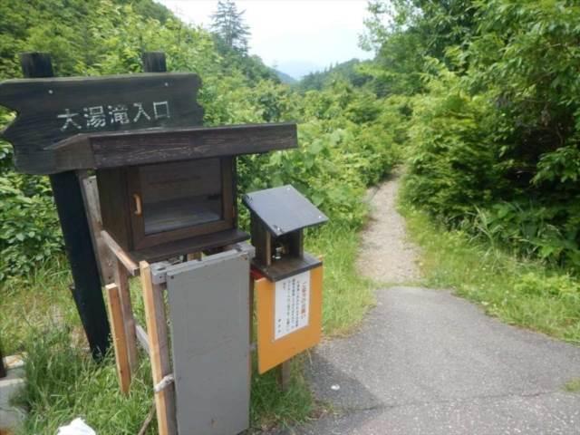 大湯滝入口