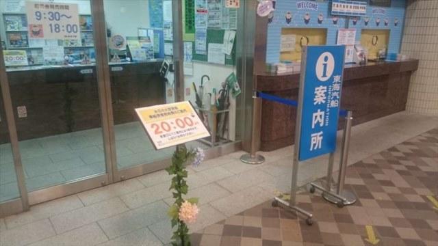 竹芝ターミナル内