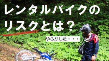 レンタルバイクのリスク-サムネイル画像