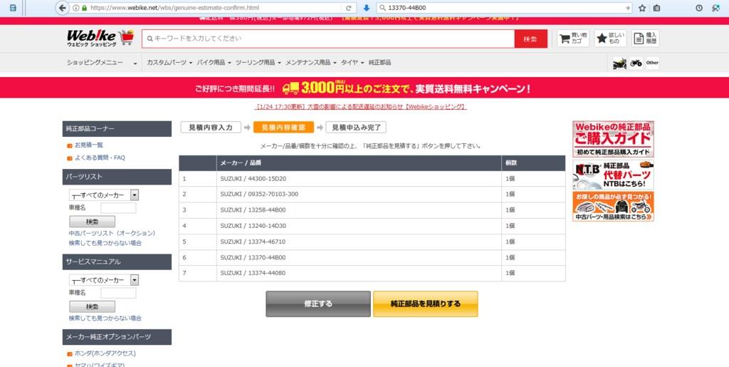 f:id:sujiniku5150:20180331182515p:plain