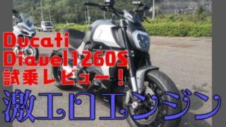 ディアベル1260S試乗-サムネイル画像