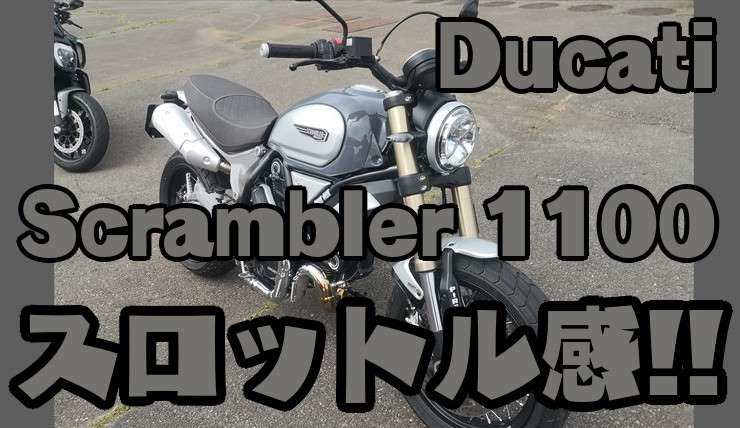 スクランブラー1100試乗-サムネイル画像