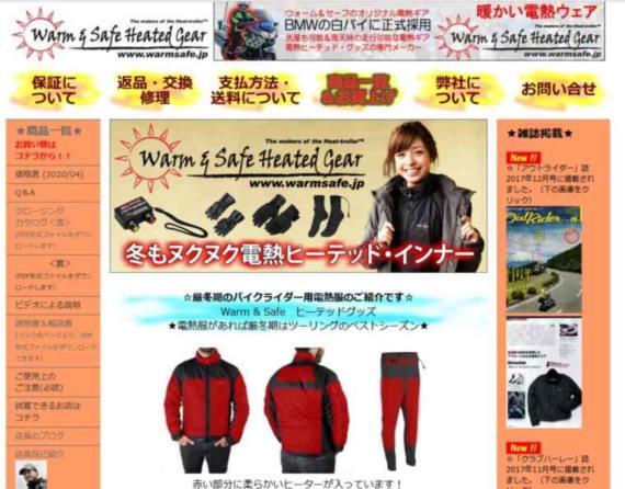 Warm&Safe日本サイト