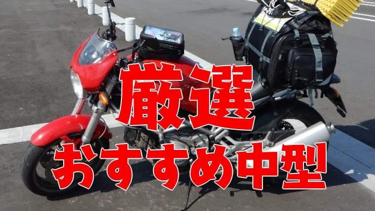 厳選ーおすすめ中型バイク