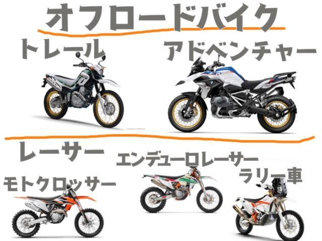 オフロードバイクの種類