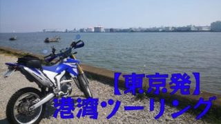 東京港湾ツーリング-サムネイル画像